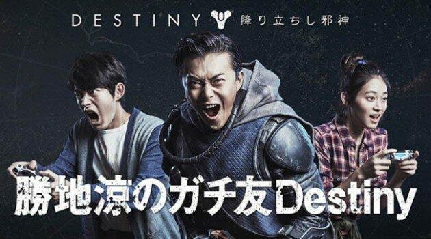 destiny-japan